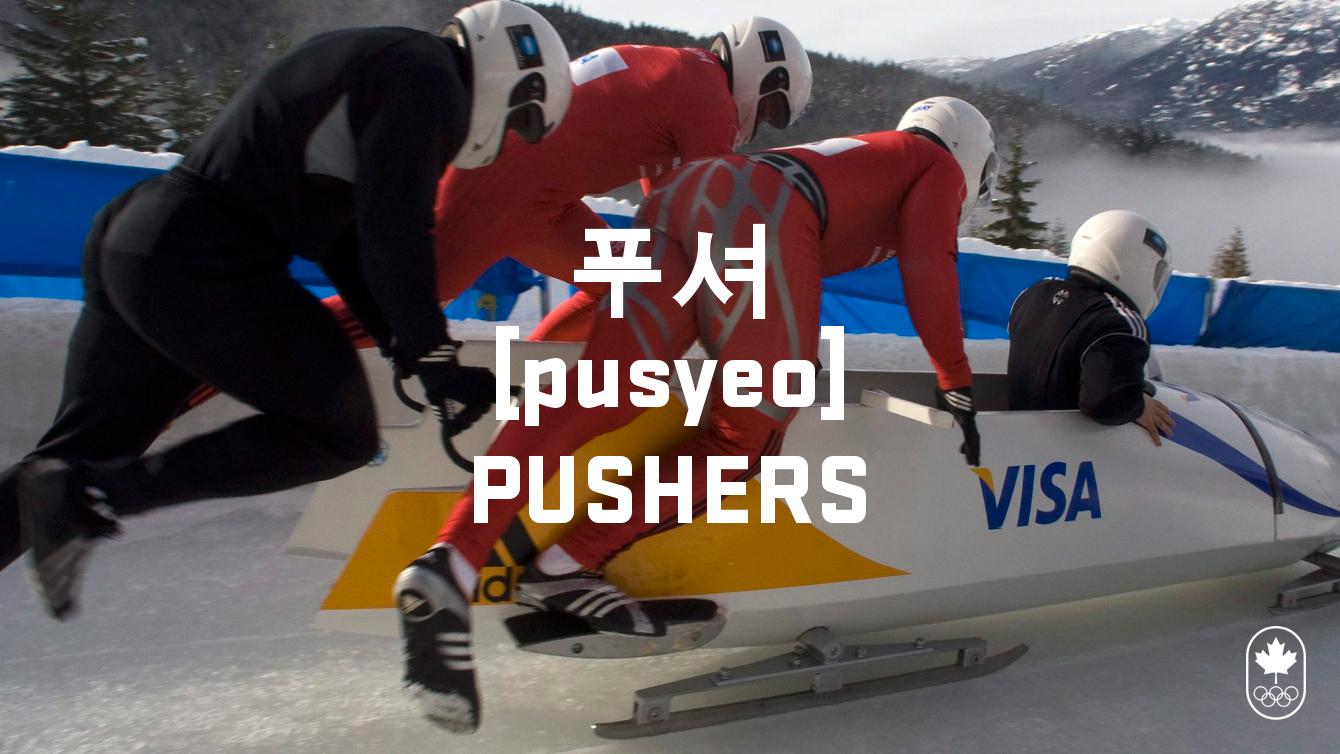 Team Canada - Bobsleigh Pushers hangul pusyeo