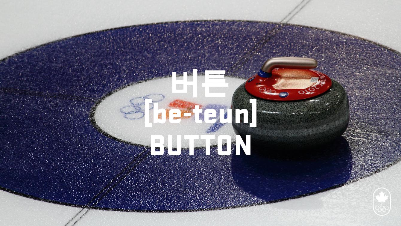 Team Canada - Curling Button Hangul be-teun