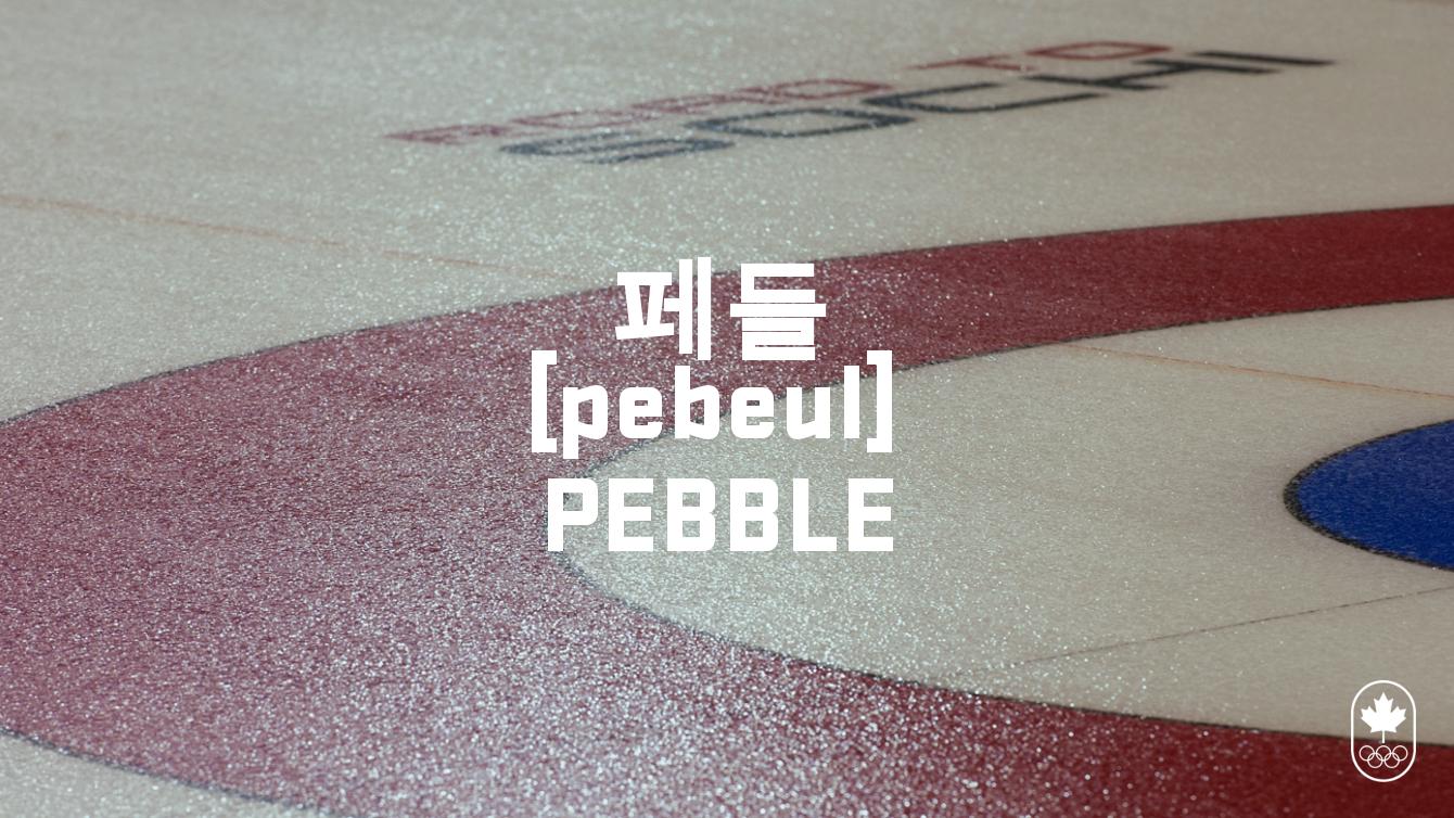 Team Canada - Curling Pebble Hangul pebeul