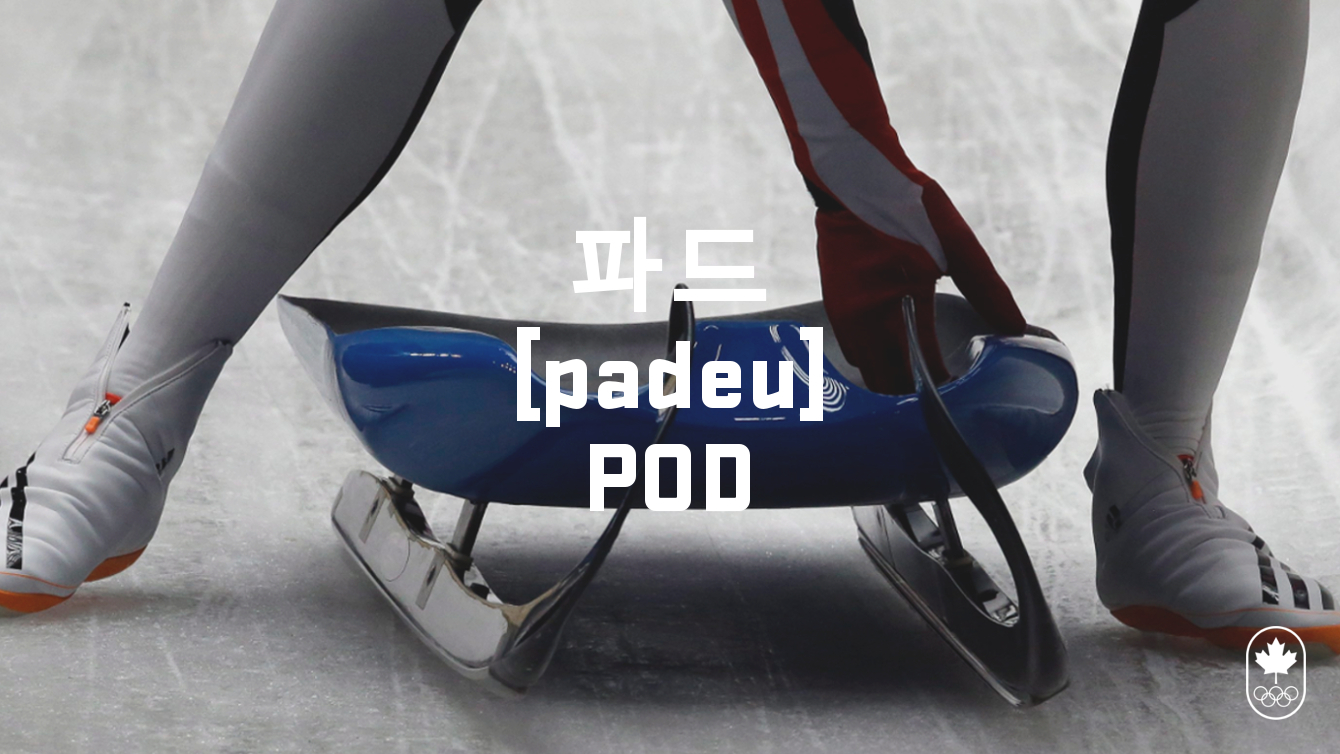 Team Canada - Luge Pod hangul padeu