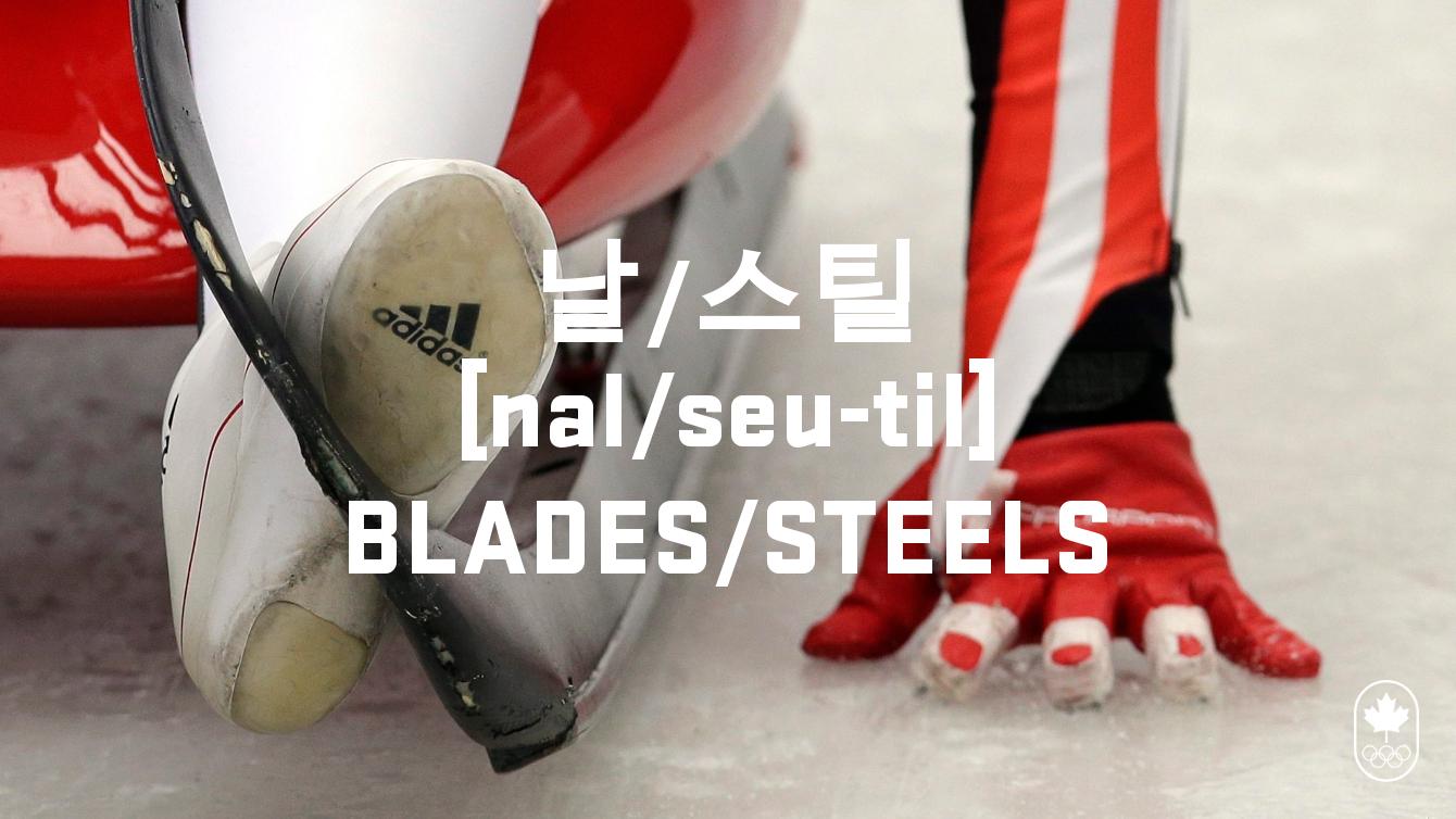 Team Canada - Luge Steels hangul seu-til