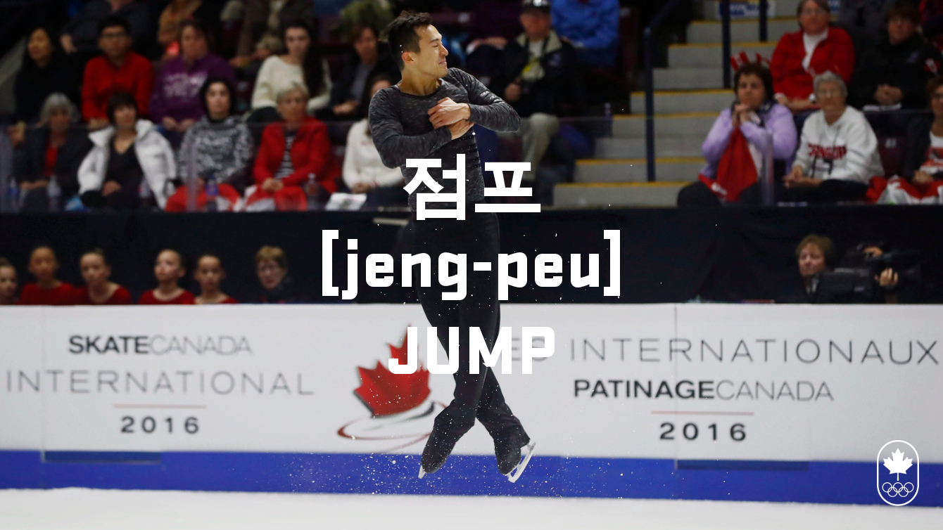 Team Canada - Figure Skating Jump hangul jeng-peu