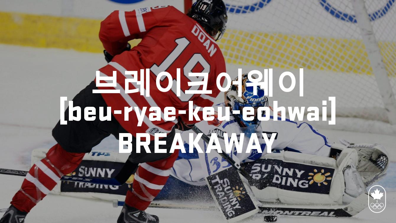 Team Canada - Hockey Breakaway beu-ryaee-keu-eohwai