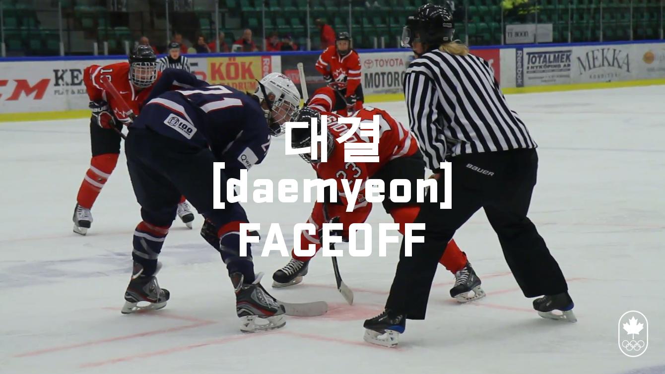 Team Canada - Hockey Faceoff daemyeon