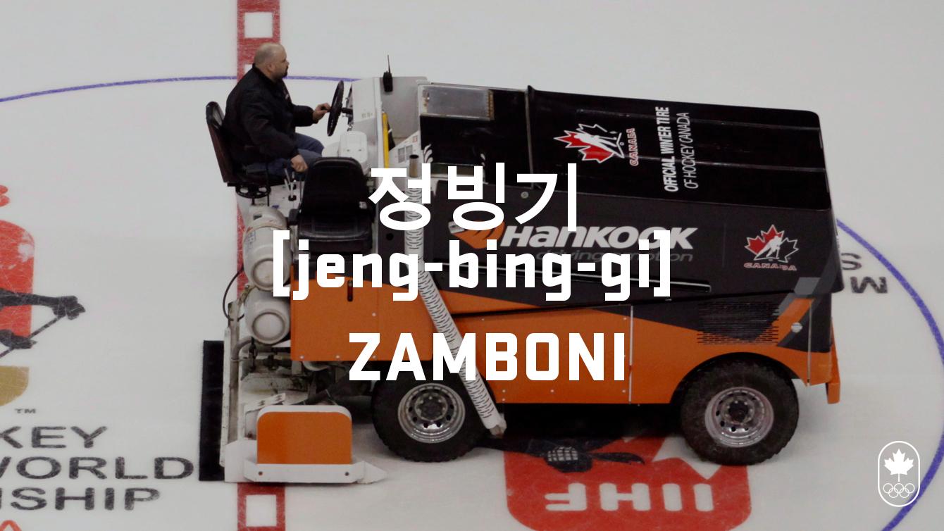Team Canada - Hockey Zamboni jeng-bing-gi