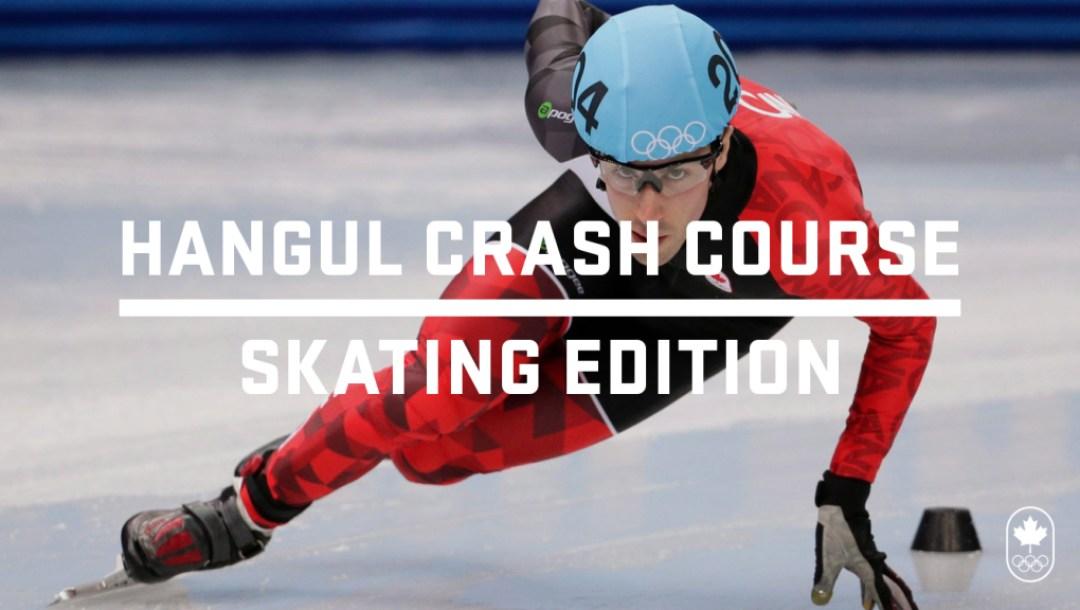 Team Canada - Skating Hangul Crash Course
