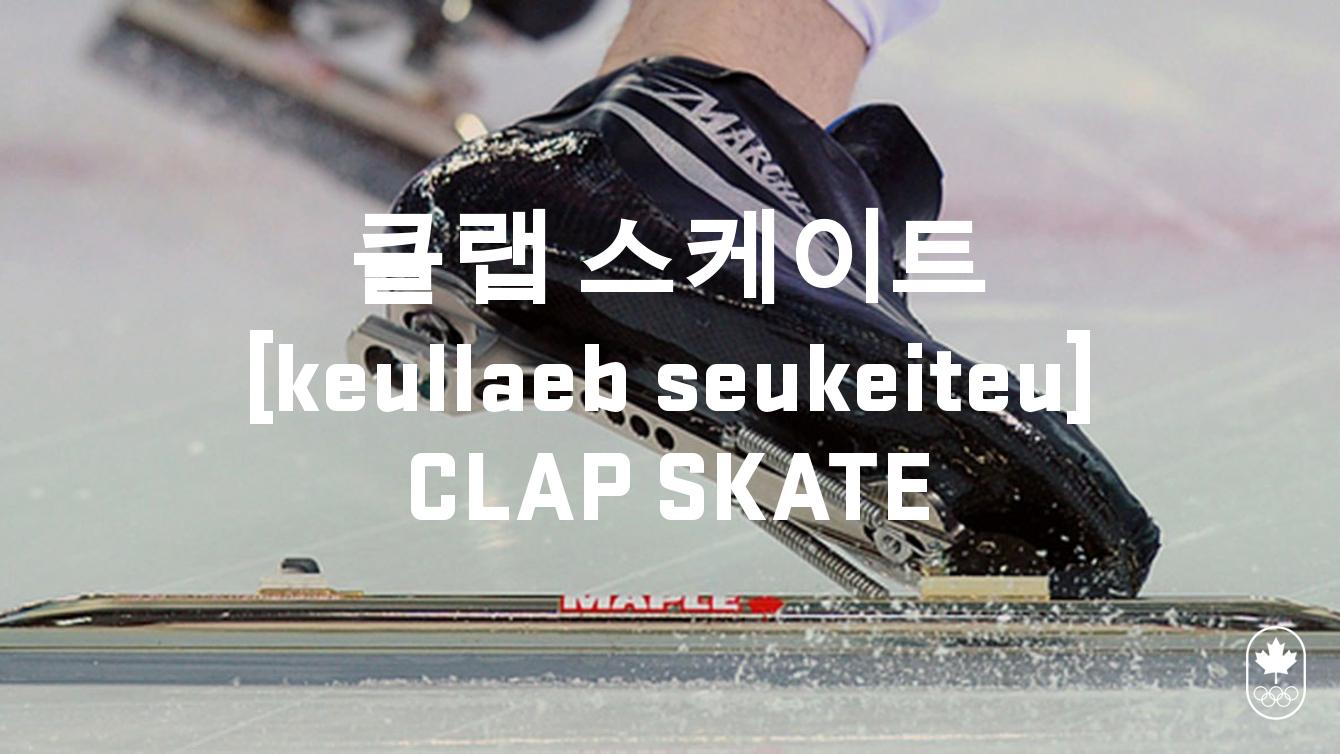 Team Canada - Speed Skating Clap Skate Hangul keullaeb seukeitu