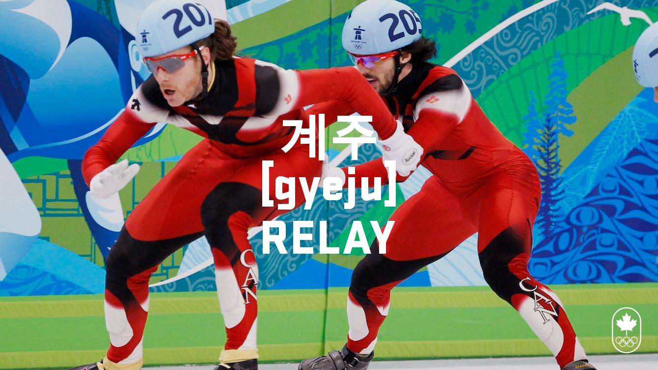 Team Canada - Skating Relay gyeju